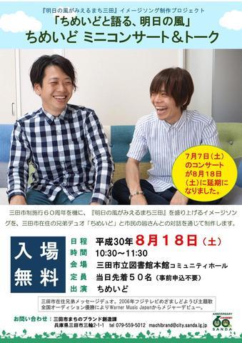 0728ちめいどミニコンサートちらし(延期分).jpg