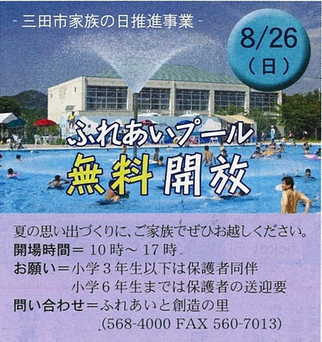 ●プール 無料開放!!.jpg