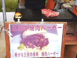●三田バーガー 商品(看板).JPG