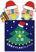 ★サンタシティ2(画像).jpg