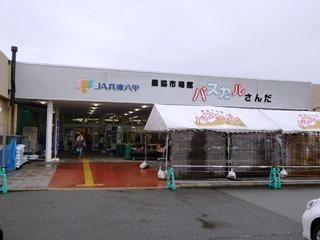 パスカル 店.JPG
