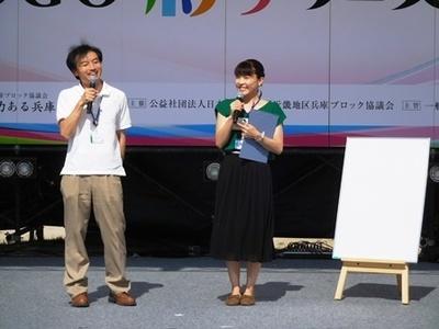 三田PR 大.JPG