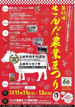 農業ウラ 小!.jpg
