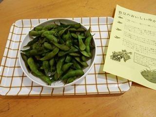 ●枝豆 試食.JPG