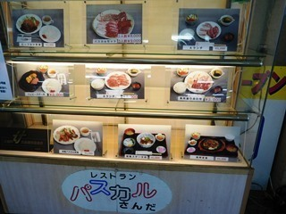 ★レストラン(メニュー).JPG