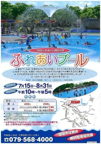 ふれあいプール H30.jpg
