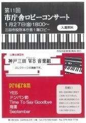 ロビーコンサートチラシ.jpg