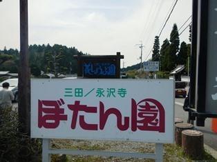看板 ぼたん園.JPG